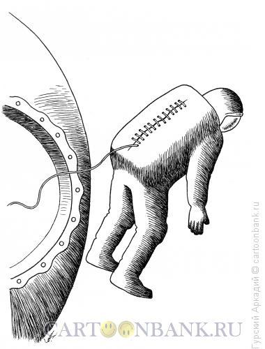 Карикатура: космонавт с ниткой, Гурский Аркадий