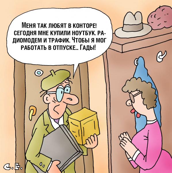 Карикатура: Меня любят в конторе, Сергей Ермилов