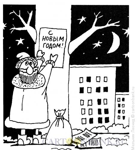 Карикатура: Новый Год неизбежен!, Мельник Леонид