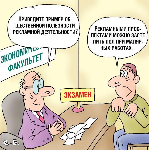 Карикатура: Рекламные проспекты при малярных работах, Сергей Ермилов