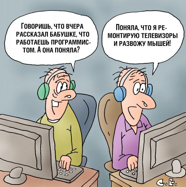Карикатура: Ремонтирую ТВ и развожу мышей, Сергей Ермилов