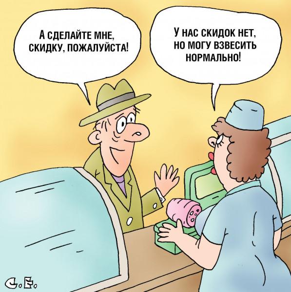 Карикатура: Скидок нет взвешу нормально, Сергей Ермилов