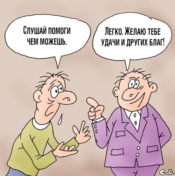 Карикатура: Слушай помоги чем можешь, Сергей Ермилов