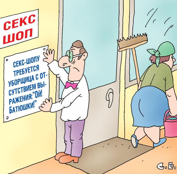 Карикатура: Требуется уборщица в секс шоп, Сергей Ермилов