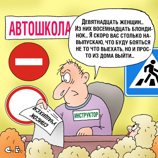Карикатура: В автошколе блондинки, Сергей Ермилов