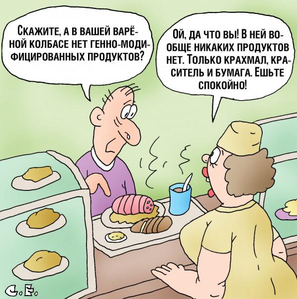 Карикатура: В вашей колбасе нет ГМО, Сергей Ермилов