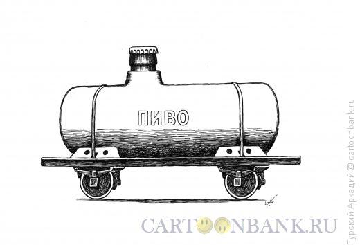 Карикатура: цистерна с пивом, Гурский Аркадий