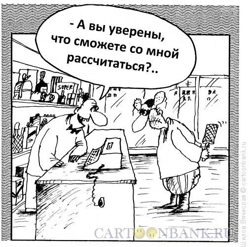 Карикатура: Последняя шутка продавца, Шилов Вячеслав