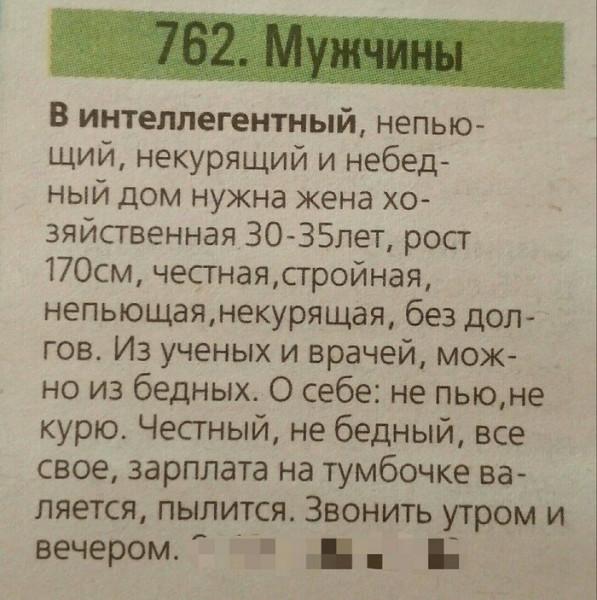 Мем: Дом ищет себе жену, Коза Зинка