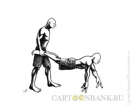 Карикатура: гимнастическое упражнение, Гурский Аркадий