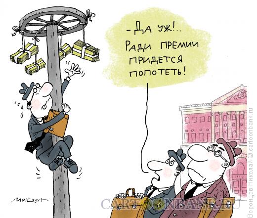 Карикатура: Премия чиновника, Воронцов Николай