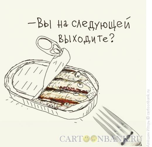 Карикатура: шпроты в банке, Алёшин Игорь