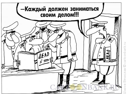 Карикатура: Каждому - свое!, Шилов Вячеслав