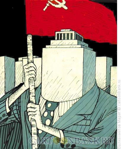 Карикатура: Коммунисты, Валиахметов Марат