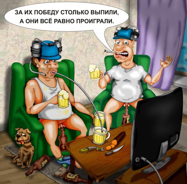 Карикатура: Возмущенные болельщики, Дмитрий Субочев