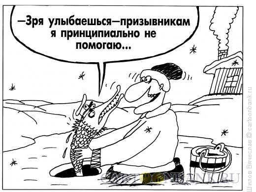 Карикатура: Емеля-призывник, Шилов Вячеслав