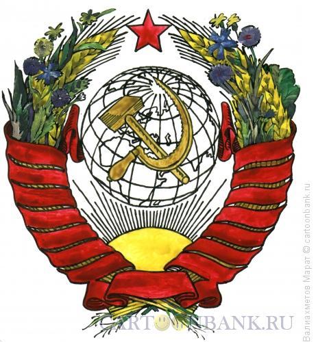 Карикатура: Герб, Валиахметов Марат