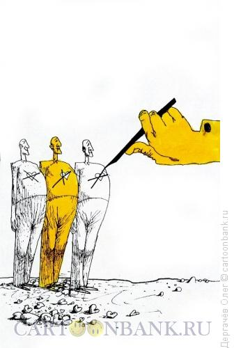 Карикатура: Награждение, Дергачёв Олег