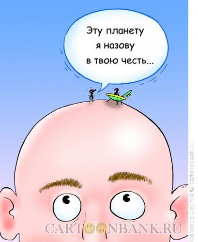 Карикатура: лысая планета, Соколов Сергей