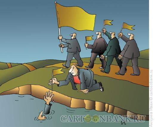Карикатура: Народ и партия, Анчуков Иван