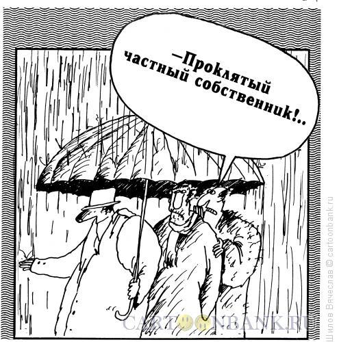 Карикатура: Собственник, Шилов Вячеслав