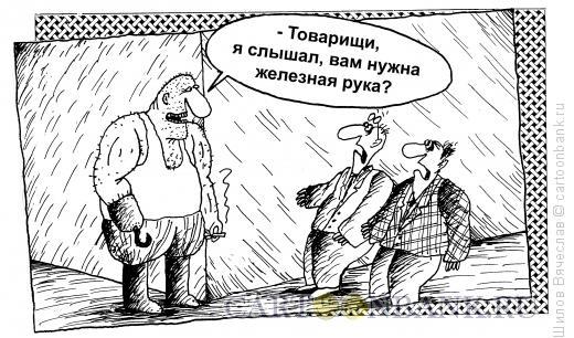 Карикатура: Железная рука, Шилов Вячеслав