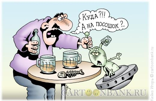 Карикатура: На посошок, Кийко Игорь