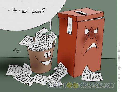 Карикатура: Опять мимо..., Попов Александр