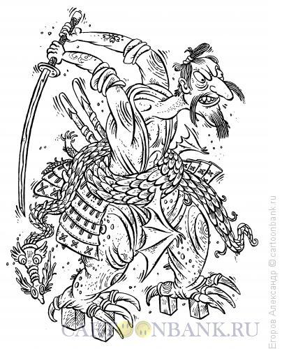 Карикатура: Пояс дракона, Егоров Александр