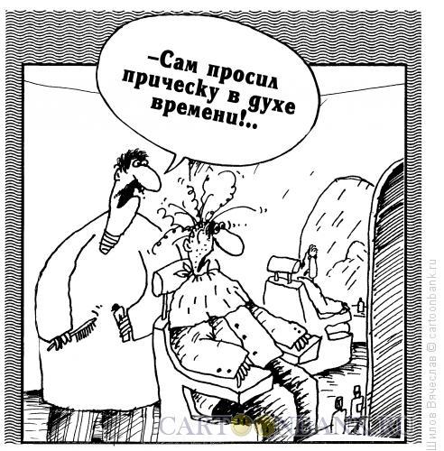 Карикатура: Прическа, Шилов Вячеслав