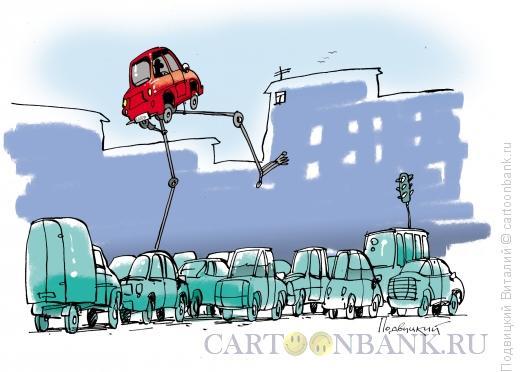 Карикатура: Шагом через пробки, Подвицкий Виталий