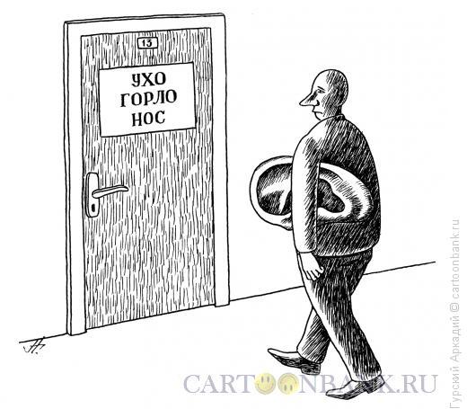 Карикатура: Ухо под мышкой, Гурский Аркадий
