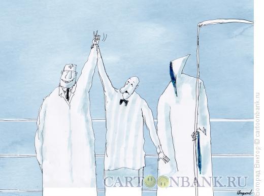 Карикатура: Победа врача, Богорад Виктор