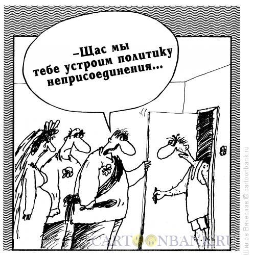 Карикатура: Политика неприсоединения, Шилов Вячеслав