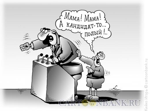 Карикатура: Полый кандидат, Кийко �горь