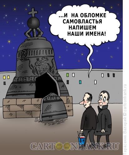 Карикатура: Поэты, Тарасенко Валерий