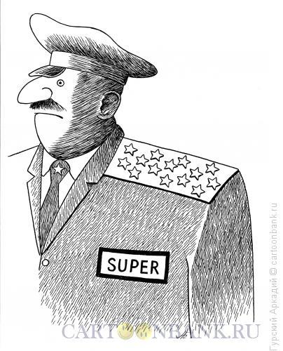 Карикатура: военный супер, Гурский Аркадий