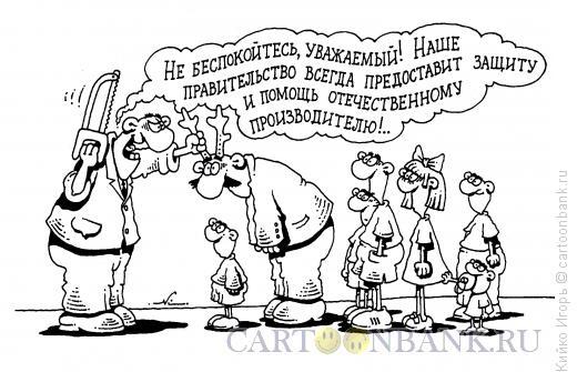 Карикатура: Прозорливое правительство, Кийко Игорь