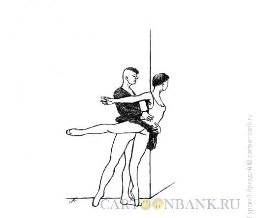 Карикатура: танцоры балета, Гурский Аркадий