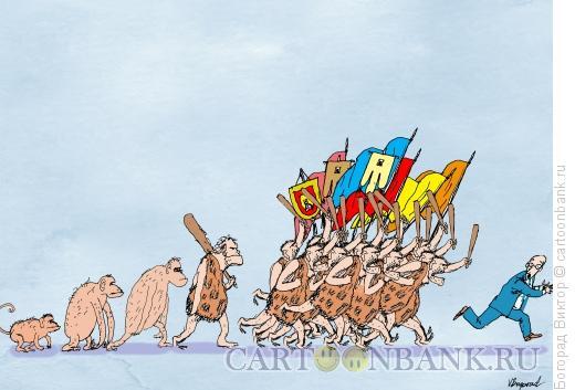 Карикатура: Эволюция, Богорад Виктор