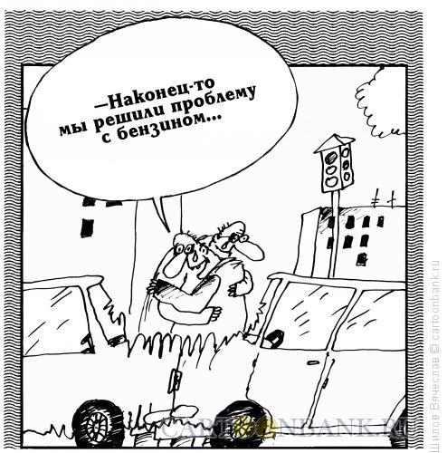 Карикатура: Решение проблемы, Шилов Вячеслав