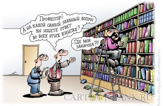 Карикатура: Заначка, Кийко �горь