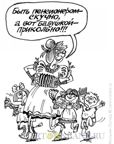 Карикатура: Бабушка, Мельник Леонид