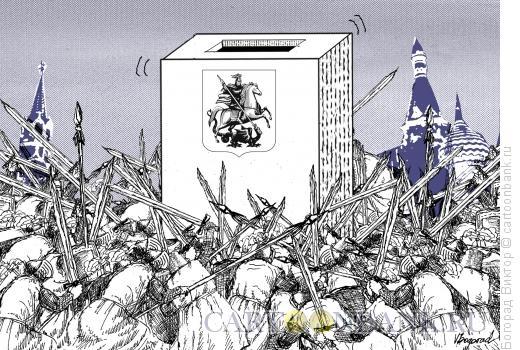 Карикатура: Московские выборы, Богорад Виктор