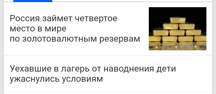 Мем: Заголовки новостей как анекдот, Саня