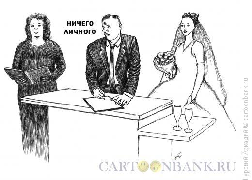 Карикатура: загс, Гурский Аркадий