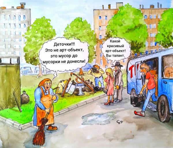 Карикатура: Арт-объект, Serrega