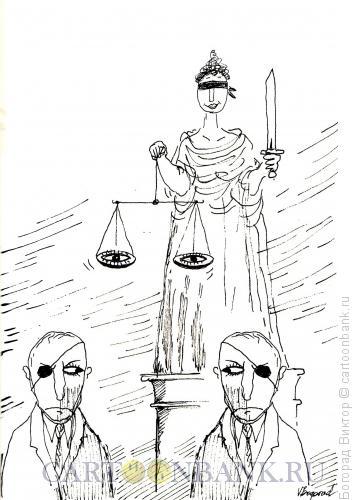Карикатура: Фемида, Богорад Виктор
