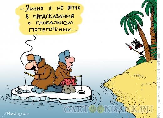 Карикатура: Глобальное потепление, Воронцов Николай