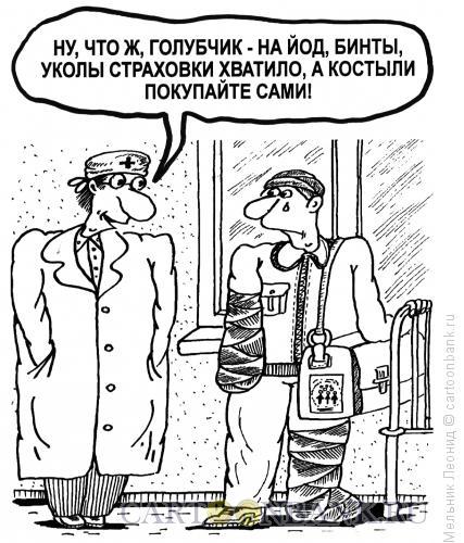 Карикатура: Немного не хватило, Мельник Леонид